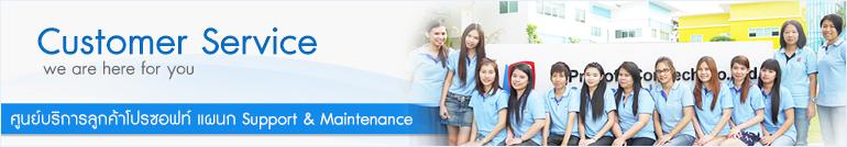 Support ศูนย์บริการลูกค้าโปรซอฟท์ แผนก Maintenance